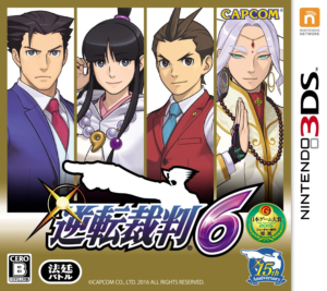Ace Attorney Spirits of Justice for 3DS Cover